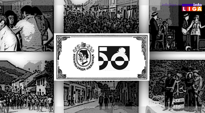 Poziv za prikupljanje arhivske građe o Nušićijadi
