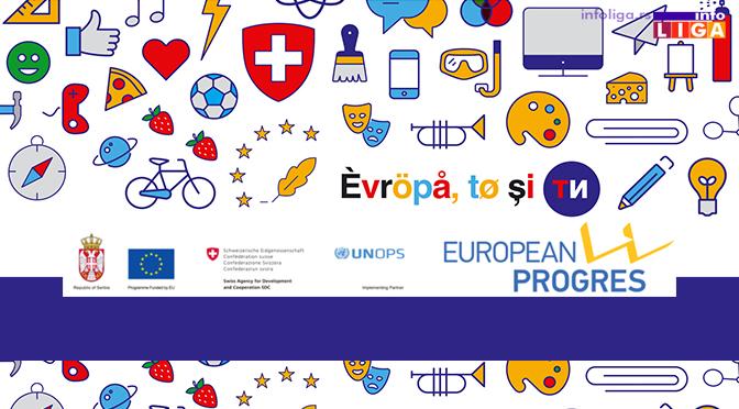 """PRODUŽEN konkurs za školsko takmičenje u okviru kampanje """"Evropa, to si ti"""""""