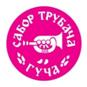 IL-logo-sabor Na Saboru samo trubači i među njima Brega