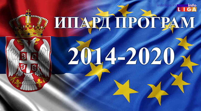Raspisan prvi poziv za IPARD sredstva Evropske unije
