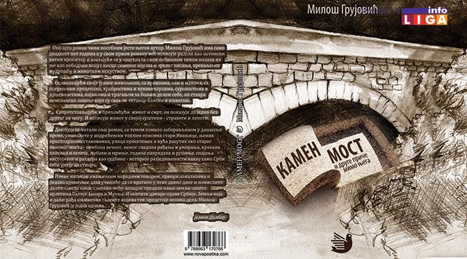 """Roman """"Kamen most"""" kandidat za NIN-ovu nagradu"""