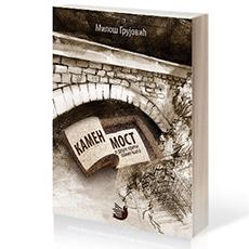 IL-kamen-most_milos-grujovic_3d Roman ''Kamen most'' kandidat za NIN-ovu nagradu