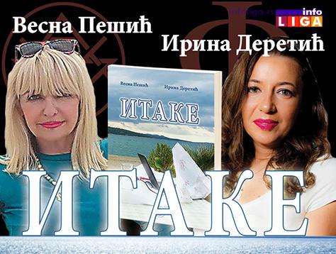 """IL-promocija-knjige-itake-2 Promocija knjige """"Itake"""" Vesne Pešić i Irine Deretić"""