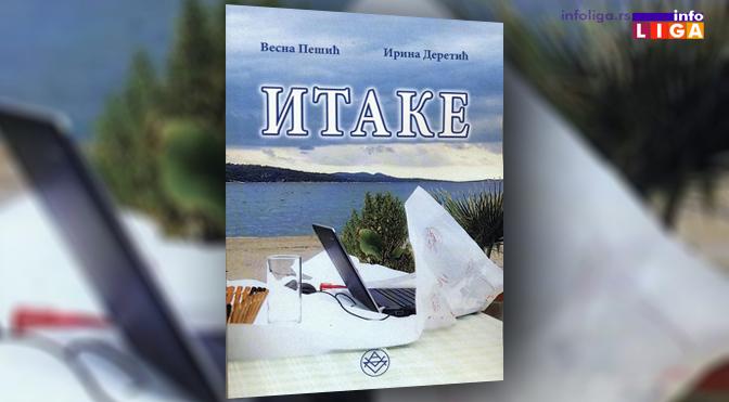 IL-promocija-knjige-itake Ivanjičkoj čitalačkoj publici predstavljen roman ITAKE