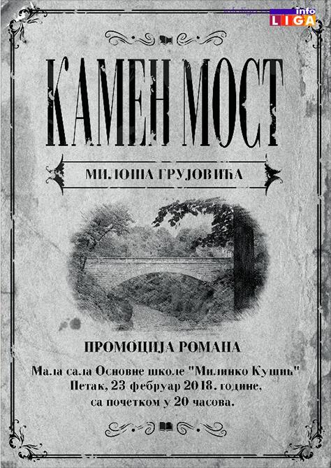 IL-kamen-most-flajer Promocija romana ''Kamen most''