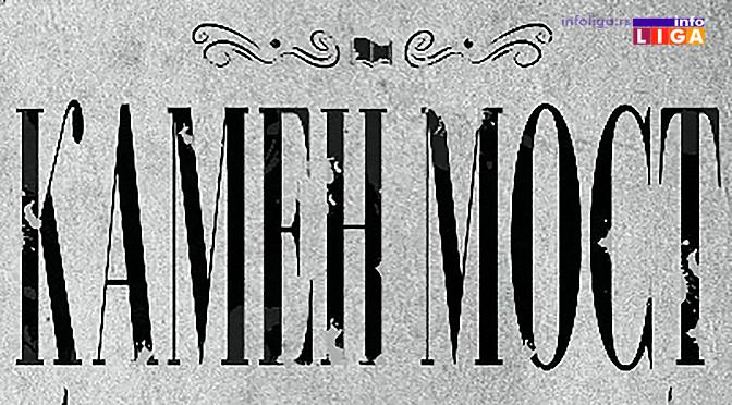 "Promocija romana ""Kamen most"""