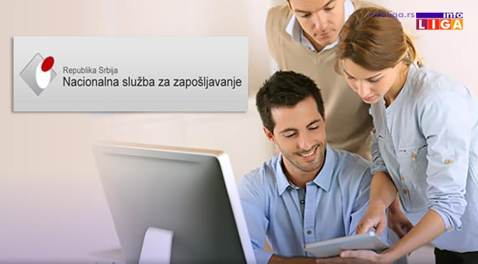 IL-nsz-nacionalna-sluzba-za-zaposljavanje-posao Šansa za nezaposlene -70 novih radnih mesta u Ivanjici