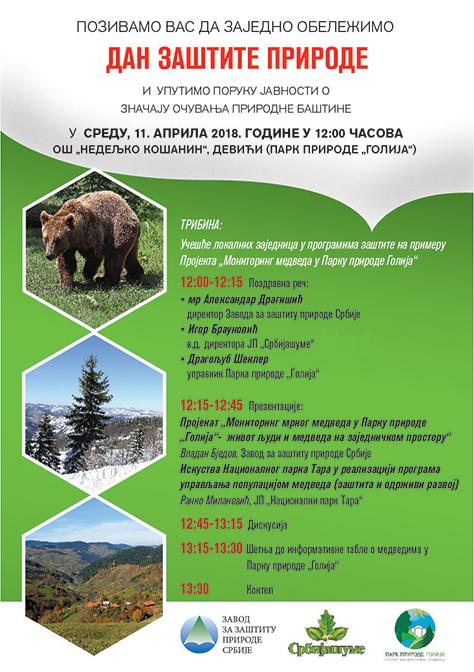 IL-Pozivnica-za-Dan-zastite-prirode-2018-medvedi-Golija Dan zaštite prirode biće obeležen u Devićima