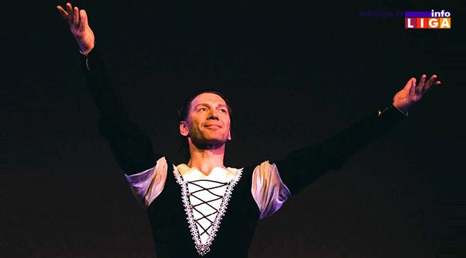 Baletski spektakl – Oproštajni koncert Konstantina Kostjukova u Ivanjici