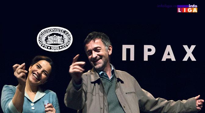 """Nataša Ninković i Zoran Cvijanović u predstavi """"Prah"""""""