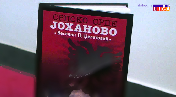 """Promocija knjige """"Srpsko srce Johanovo""""  Veselina Dželetovića"""