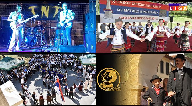 Ivanjičko kulturno leto