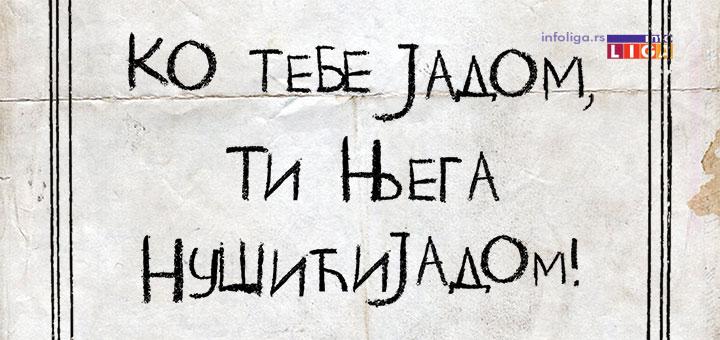 IL-ko-tebe-jadom-ti-njega-nusicijadom-ivanjica Saopštenje - Nušićijada je samo jedna i ona se održava u Ivanjici