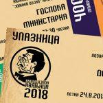 Ulaznice za pozorišne predstave ovogodišnje Nušićijade su u prodaji