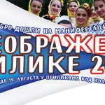 """Sve je spremno za manifestaciju """"Preobraženje Prilike 2018"""""""