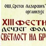 "Festival dečjeg folklora ""Svetlost na brežuljku"""