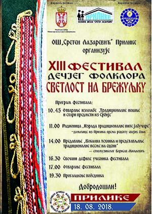 """IL-prilike-folklor-2108-2 Festival dečjeg folklora """"Svetlost na brežuljku"""""""