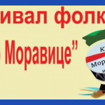 """Drugi festival dečijeg folklora """"Žubor Moravice"""""""