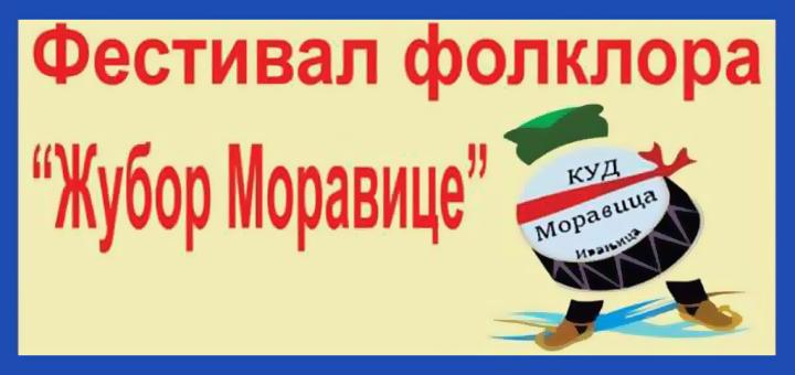 """IL-folklor-festival-zubori-moravic Drugi festival dečijeg folklora """"Žubor Moravice"""""""