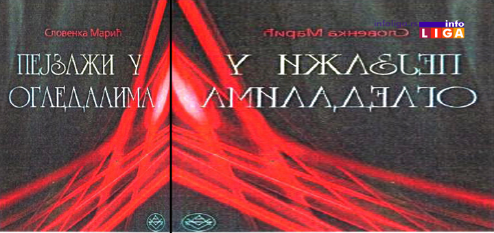 IL-pejzazi-u-odledalima Slovenka Marić promovisala svoju novu zbirku pesama