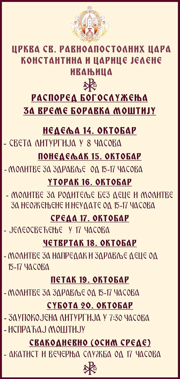 IL-Raspored-Bogosluzenja-tokom-boravka-mostiju-u-Ivanjici Mošti 18 ruskih svetaca 13.oktobra biće donete u Ivanjicu