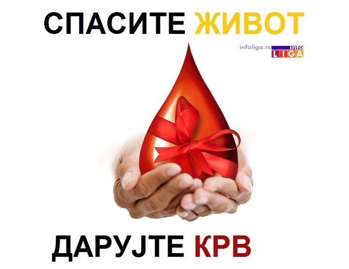 IL-ddk-crveni-krst Akcija dobrovoljnog davanja krvi 25. oktobra