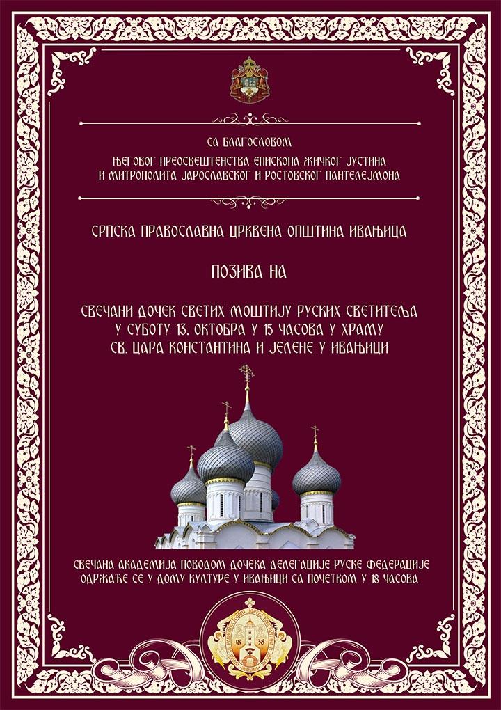 IL-docek-mostiju-iz-rusije Mošti 18 ruskih svetaca 13.oktobra biće donete u Ivanjicu