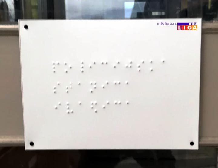 IL-brajevo-pismo-policija-ivanjica Brajevo pismo na javnim institucijama
