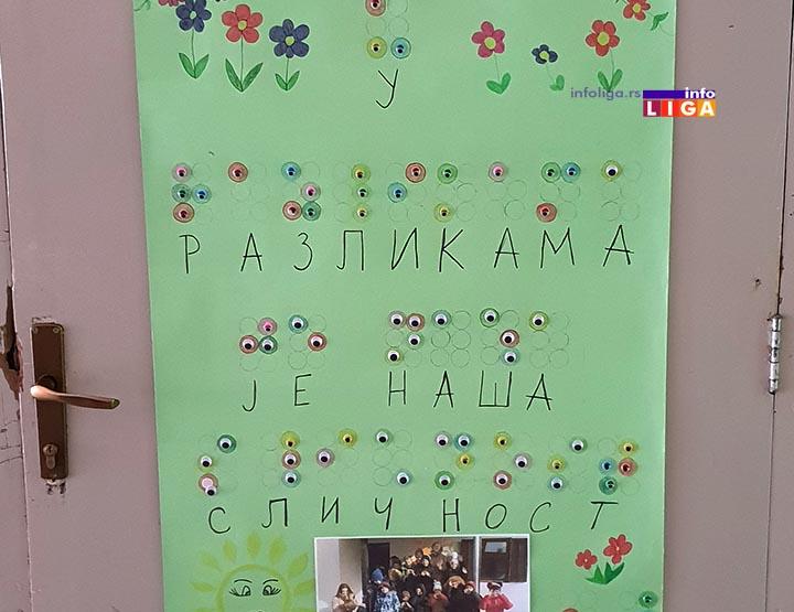 IL-brajevo-pismo-skola-ivanjica Brajevo pismo na javnim institucijama