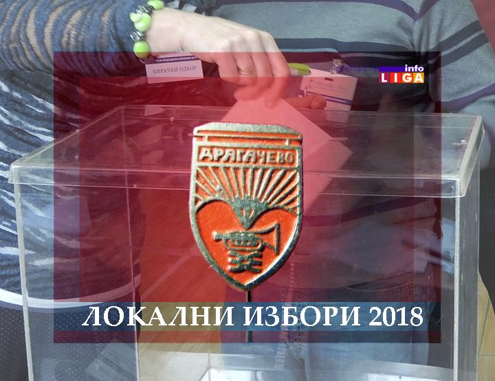 IL-lokalni-izbori-2018-dragacevo Naprednjaci ubedljivi u Lučanima