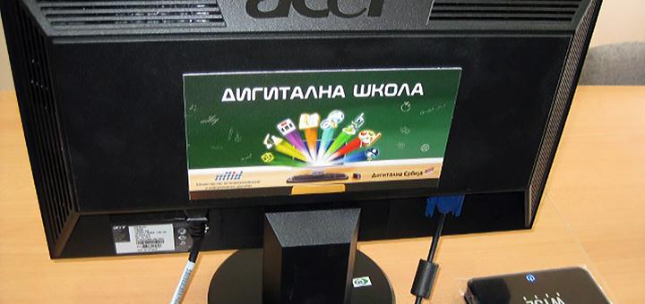 """IL-digiskola-osmkusic Prva """"Digitalna škola"""" u Ivanjici?"""