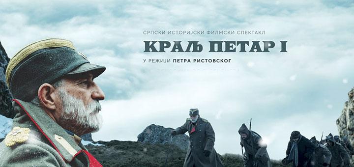 IL-kraljpetarprvi-dk-ivanjica Film Kralj Petar Prvi danas i sutra u Ivanjici