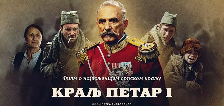 Film Kralj Petar Prvi danas i sutra u Ivanjici