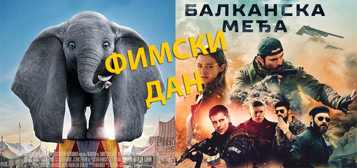 "U subotu filmski dan – ""Dambo"" i ""Balkanska međa"""