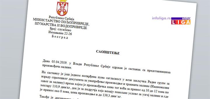 IL-saopstenje-malinari Srpska malina dobija etiketu