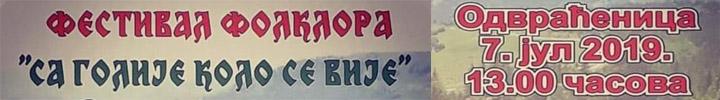 FESTIVAL-GOLIJA-BANER Haos na putu - zapalila se ''Lada-Niva''