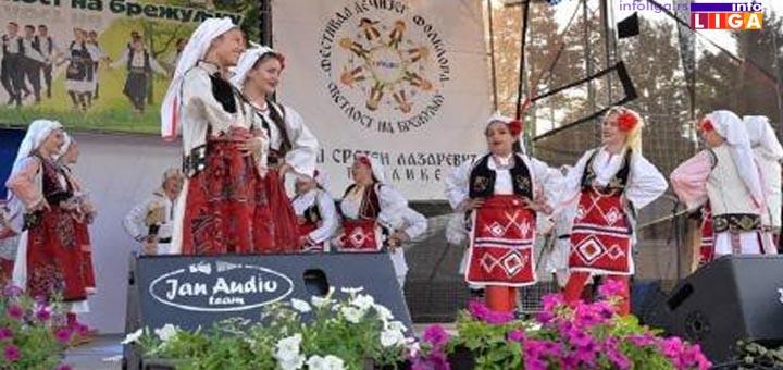 """Festival dečijeg folklora """"Svetlost na brežuljku"""""""