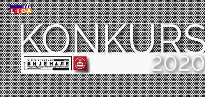 Otvoren konkurs za Četvrto međunarodno bijenale grafike u Čačku 2020.