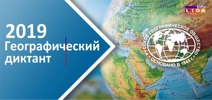 IL-Geografski-diktat-Prilie Međunarodni geografski diktat u priličkoj školi