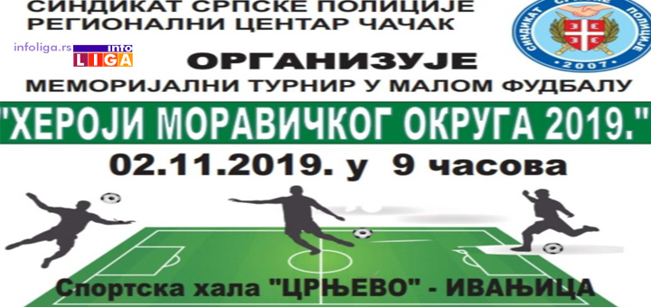 """Drugi memorijalni turnir """"Heroji Moravičkog okruga"""" u Ivanjici"""