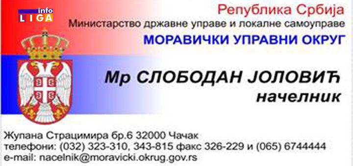 IL-jolovic Zakazana zajednička sednica Saveta Moravičkog okruga i Okružnog štaba za vanredne situacije