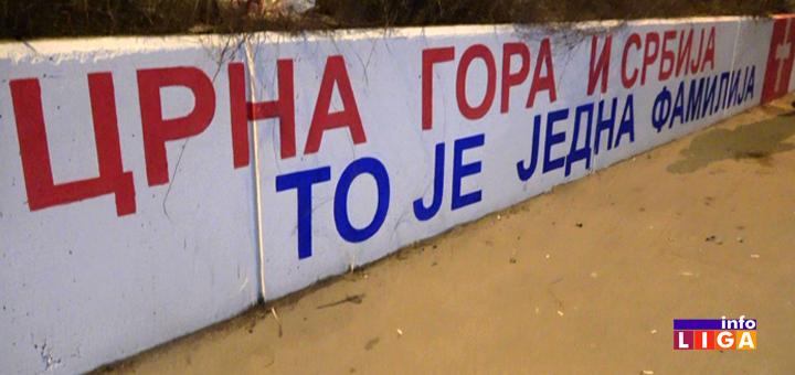 """IL-Ne-damo-svetinje-Ivanjica """"Crna Gora i Srbija, to je jedna familija"""" - Grafit na samom ulazu u Ivanjicu (VIDEO)"""