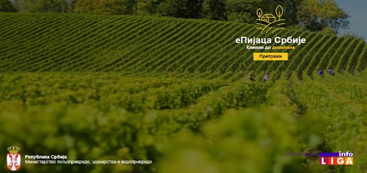 IL-epijaca-naslovna Elektronska pijaca Srbije – poziv proizvoiđačima