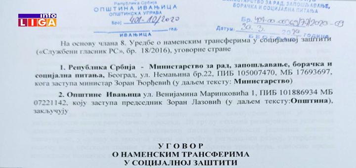 IL-Civilna-zastita-budzet-potpisivanje-ministarstvo- Od Ministarstva za rad opštini Ivanjica preko 4 miliona