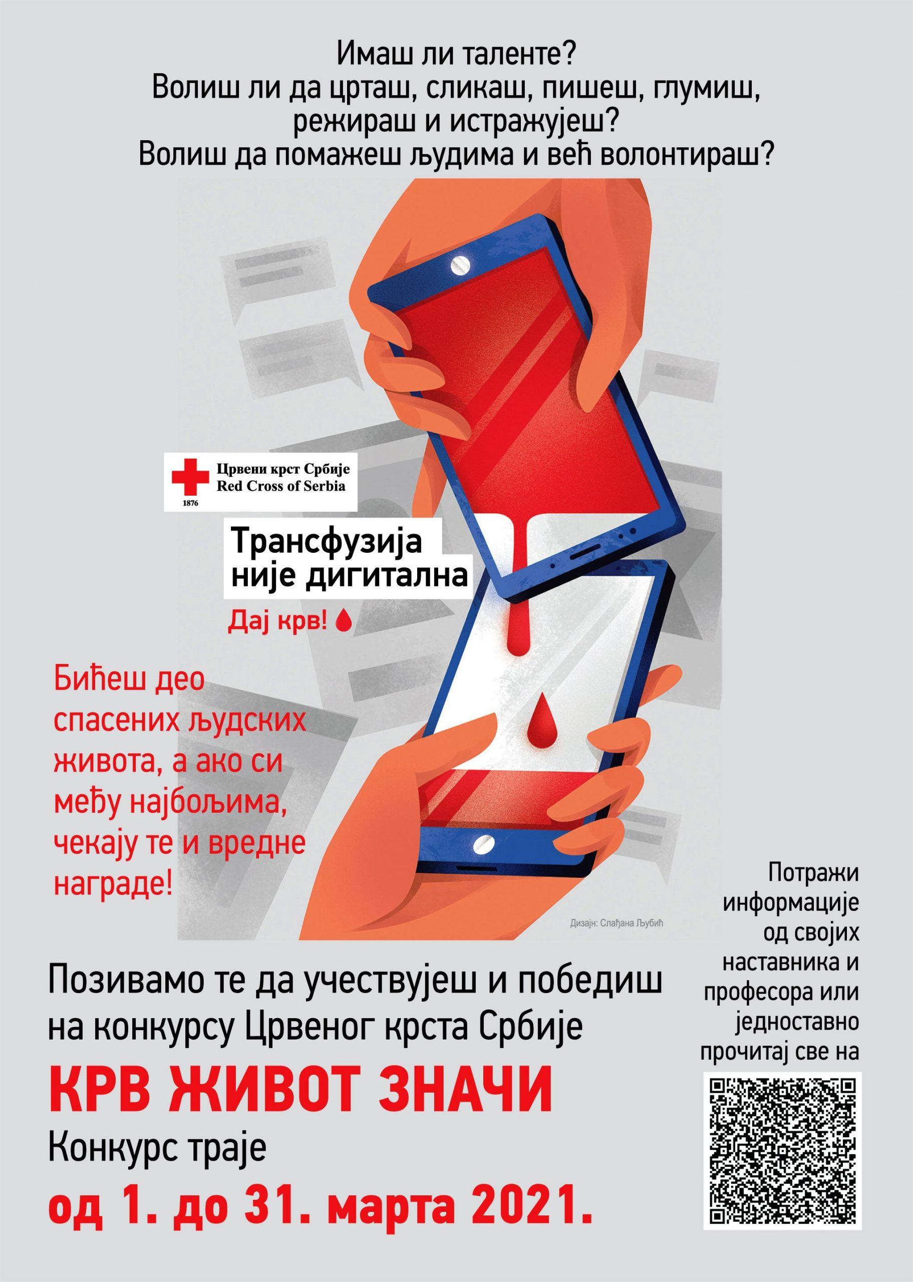 ck-ivanjica-scaled Konkurs Crvenog krsta Srbije za besplatno letovanje