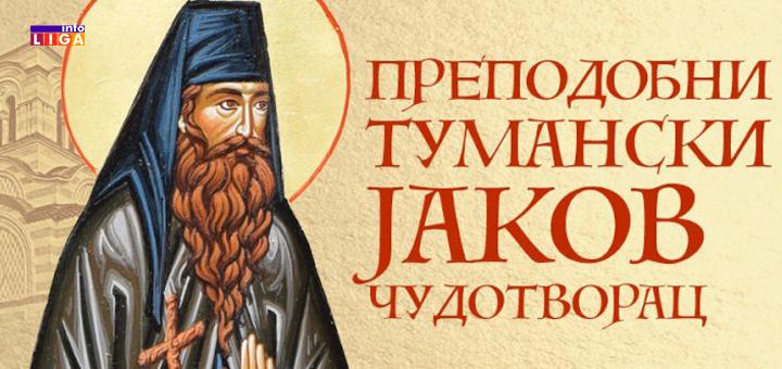 IL-sveti-Jakov Pokloničko putovanje u manastir Tumane